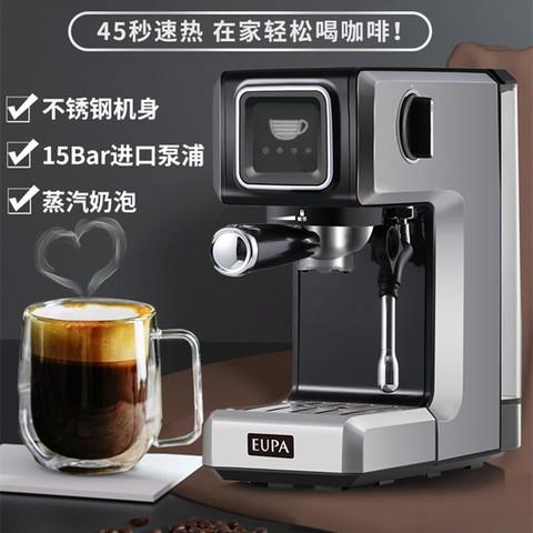 EUPA 灿坤 灿坤(EUPA) 意式浓缩咖啡机小型家用半自动蒸汽打奶泡TSK-1820D