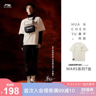 LI-NING 李宁 李宁CF MARS系列外星遗迹短袖T恤男女同款2021夏季新款宽松运动服