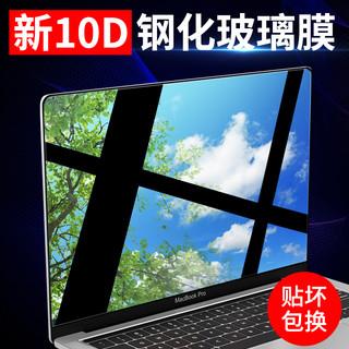 潮拍 macbookpro屏幕膜air13.3防蓝光护眼苹果M1笔记本保护膜2020电脑15.4钢化膜新款16英寸高清12贴膜mac防反光11