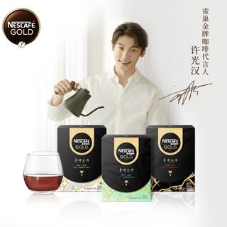 Nestlé 雀巢 雀巢(Nestle)挂耳研磨黑咖啡 金牌手冲大师 北寻·浅光 滤挂式 轻度烘焙 7包X9g