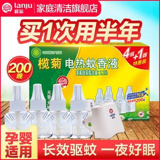榄菊  无香味电蚊香液家用 4瓶+1器