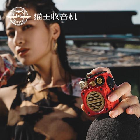 MAO KING 猫王 猫王收音机 野性mini 便携蓝牙音箱迷你小音响家用可爱复古音箱户外防水低音炮 中国红