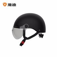 9日0点、PLUS会员 : Yadea 雅迪 3C认证 10001 男女款骑行头盔