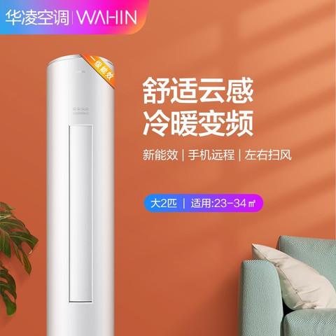 WAHIN 华凌  KFR-51LW/N8HF3  立柜式空调  2匹