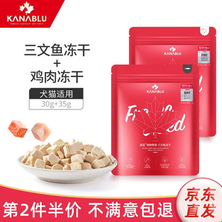 KANABLU 嘉蓝 鸡肉冻干35g+三文鱼冻干 30g