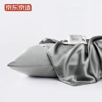 J.ZAO 京东京造  丝绸纯色枕头套 双面使用 单只 48*74cm