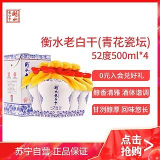 衡水老白干  白酒 青花 52度 500ml*4瓶 整箱装 老白干香型