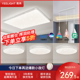 Yeelight 易来 吸顶灯现代简约led智能灯具现代大气组合全屋套餐卧室2021年新款