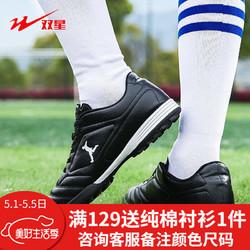 Double Star 双星 双星男鞋足球鞋成人大丁男士长钉球鞋秋季青年碎钉训练鞋 818-12 黑色 36