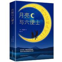 《月亮与六便士》(毛姆中文版)