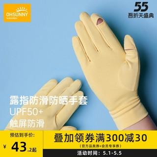 OhSunny ohsunny防晒手套户外运动防紫外线透气防滑手套触屏开车遮阳手套