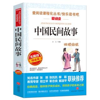 《中国民间故事》