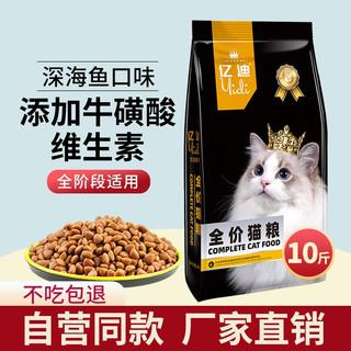 亿迪 幼猫成猫猫粮5kg