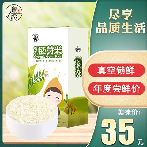 原态禾香有机胚芽米谷物米五常大米粥宝宝搭配儿童婴幼儿营养辅食