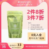 KUMANOYUSHI 熊野油脂 日本进口熊野油脂抑菌杀菌消毒弱酸洗手液清香型家用替换装包邮