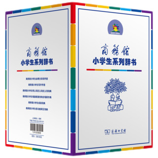 《商务印书馆小学生必备工具书套装》(6册)
