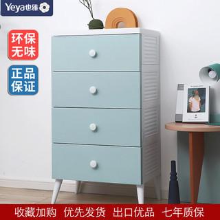 Yeya也雅塑料抽屉式收纳柜 ins卧室柜子 家用储物柜 床头柜置物柜