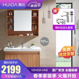 HUIDA 惠达 惠达HUIDA卫浴浴室柜 现代简约实木卫生间洗手盆柜组合一体四周挡水沿1321/1322 1米实木浴室柜