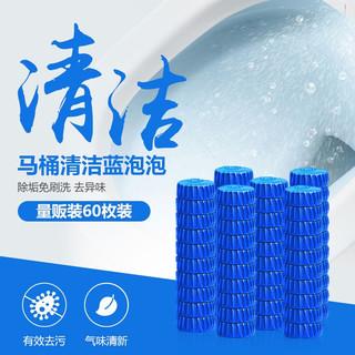 福怡岛  厂家直供厕所除臭蓝泡泡洁厕宝块 60枚