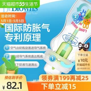 Dr Brown's 布朗博士 进口品牌布朗博士防胀气5安士/150ml 宽口玻璃婴儿宝宝儿童奶瓶