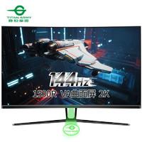 7日0点:TITAN ARMY 泰坦军团 N32SQ PLUS 31.5英寸显示器(1500R、2K、144Hz)