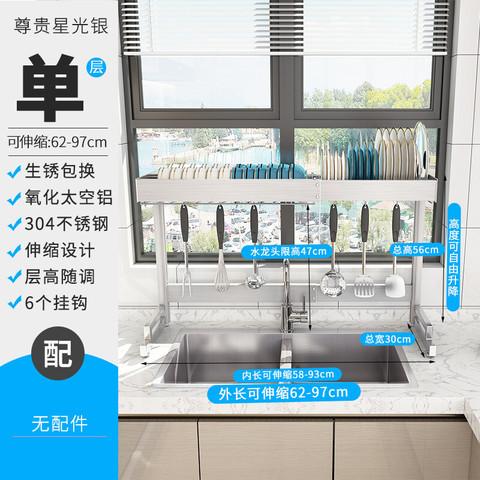 HOROW 希箭 希箭 (HOROW) 厨房置物架 不锈钢水槽沥水架