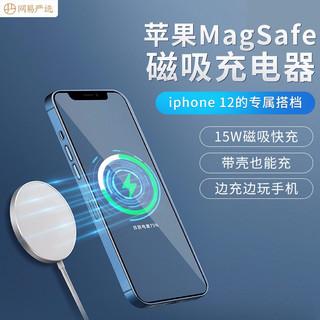 YANXUAN 网易严选 网易严选  iPhone12苹果无线充电器 MagSafe磁吸充电快充15W 适用iPhone12ProMax/11/华为小米三星手机充电器