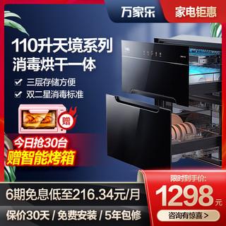 macro 万家乐 Macro/万家乐DQ053消毒柜110升家用嵌入式碗柜碗筷高温消毒带烘干