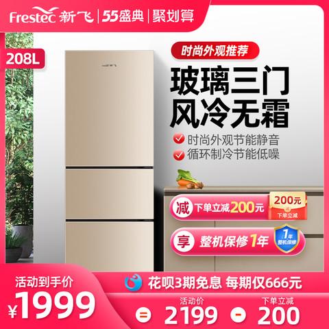 Frestec 新飞 新飞BCD-208三门冰箱风冷无霜玻璃面板家用节能两门三开门电冰箱