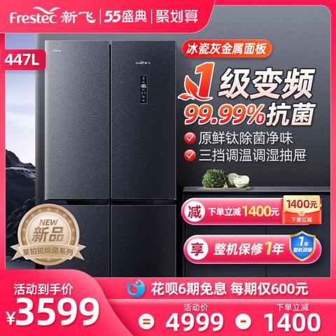 Frestec 新飞 新飞LIBRA十字对开门一级变频风冷无霜家用双开门4四开门电冰箱