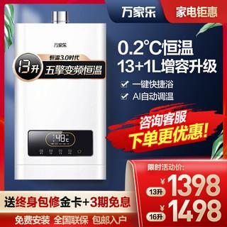 macro 万家乐 Macro/万家乐JSQ26-13RP3燃气热水器家用天然气13L变频恒温旗舰店