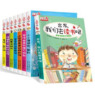 《小学生课外阅读书》8册