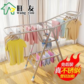 旺友 不锈钢晾衣架落地折叠卧室内阳台凉衣架家用婴儿晒衣架挂衣服架子