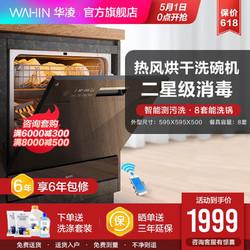 WAHIN 华凌 华凌/WAHIN 8套洗碗机家用 嵌入式全自动 台式 热风烘干消毒除菌 智能APP 自清洁刷碗机  美的出品