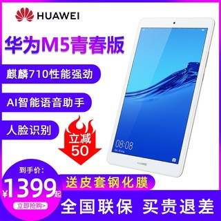 HUAWEI 华为 华为平板电脑M5青春版8英寸新款pad二合一安卓手机游戏超薄学生全网通话10正品ipad mini M6