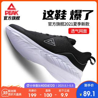 PEAK 匹克 匹克男鞋跑步鞋男子2021夏季新款官方男士网面透气轻便黑色运动鞋