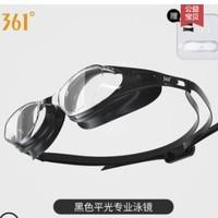 361度 SLY206173 平光款游泳眼镜 6色可选