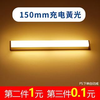 橱柜灯带衣柜人体感应充电层板led长条厨房无线 150mm黄光人体感应充电款