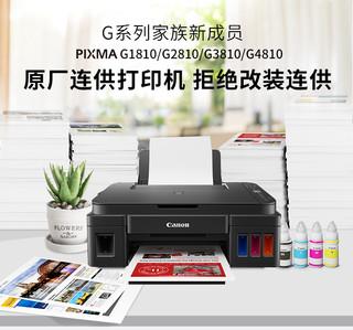 Canon 佳能 佳能G3810彩色喷墨照片打印机复印一体机手机无线wifi家用小型学生办公G1810 G2810 G5080原装连供墨仓三年保