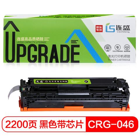 LIanSheng 连盛 CRG-046 BK黑色硒鼓 适用佳能MF732Cdw MF733Cdw MF734Cdw MF735Cdw LBP653Cdw LBP654Cx LBP654Cdw粉盒