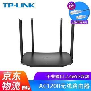 TP-LINK 普联 TP-LINK千兆无线路由器双频家用高速5G智能wifi穿墙大功率漏油器 AC1200M无线路由TL-WDR5620千兆版