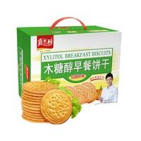 88VIP:木糖醇无糖蔬菜早餐饼干800g*2件+柴火大院香稻贡米5kg