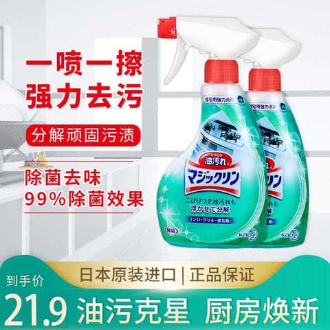 Kao 花王 日本花王厨房油污清洁剂油烟机清洗剂去油垢异味泡沫型喷雾400ml