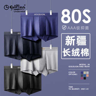 goldlion 金利来 GMB12201-F 男士纯棉裆透气抗菌平角裤  4条装