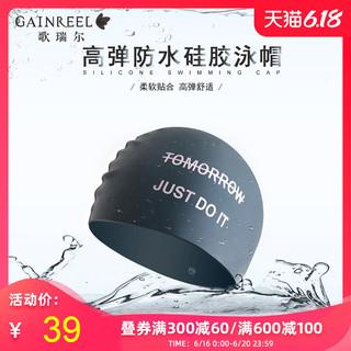 GAINREEL 歌瑞尔 歌瑞尔时尚甜美男女通用泡温泉舒适高弹不勒头防水游泳帽19003XM