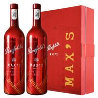 PLUS会员:Penfolds 奔富 麦克斯Max's珍藏(铂金 )西拉赤霞珠红葡萄酒  双支礼盒装 750mL*2