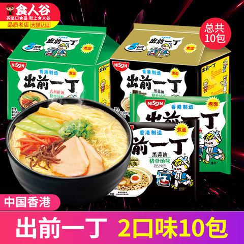 Nissin Demae Itcho 出前一丁 香港出前一丁泡面速食多口味100g*15袋装整箱日式拉面日清方便面