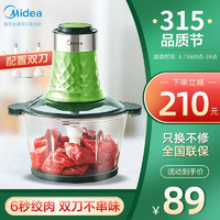Midea 美的 美的(Midea)绞肉机家用四叶MC30M1-702T智能 双刀豪华款
