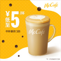 McDonald\'s 麦当劳 中杯拿铁 3次券 电子优惠券