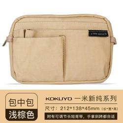KOKUYO 国誉 WSG-BBS01DS 一米新纯系列 收纳整理包 含背带